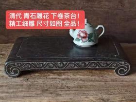 藏友家珍清代青石雕花下卷茶台!