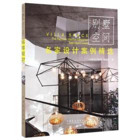 别墅空间/名家设计案例精选 谢海涛 中国林业出版社9787503887079正版全新图书籍Book