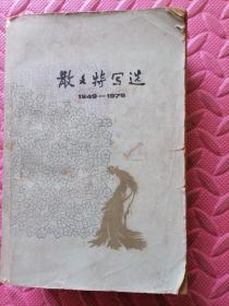散文特写选1949一1979(一)