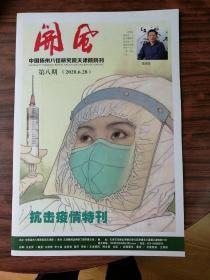 中国扬州八怪研究院天津院院刊(开风)2020年第8期,抗击疫情特刊