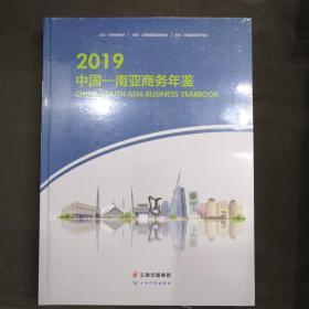 2019 中国—南亚商务年鉴