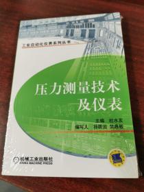 压力测量技术及仪表——工业自动化仪表系列丛书(未拆封)