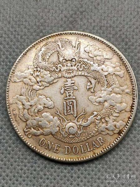 农村收来的银币,大清银币宣统三年曲龙签字版一圆