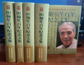 阳翰笙百年纪念文集(全五册)