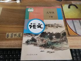 语文【九年级下册】