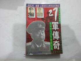 27军传奇:聂凤智与27军征战纪实,