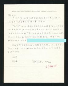 『罕见』中央研究院院长 翁启惠信札一通1页,1982年写,中央研究院院士