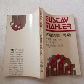 古斯塔夫•马勒(32开)平装本,1989年一版一印