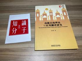 功能目的理论与应用翻译研究