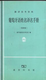 《葡萄牙语姓名译名手册(重排版)》【2009年印。正版现货,品好如图】