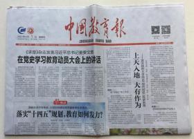中国教育报 2021年 4月1日 星期四 第11386期 今日12版 邮发代号:1-10