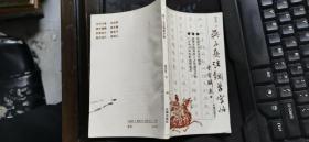 吴子兵法钢笔字帖  32开本