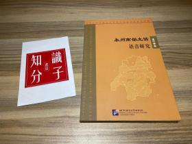 永州南部土话语音研究