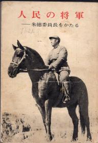 32开日文版:《人民的将军一朱德委员长》【有水迹和铅笔字迹】
