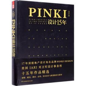 正版 PINKI设计15年刘卫军江苏科学技术出版社9787553771755工程技术 书籍 新华书店旗舰店官网