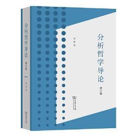 分析哲学导论(修订版)