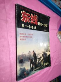 东线1941-1945:第一个冬天(内页干净)正版