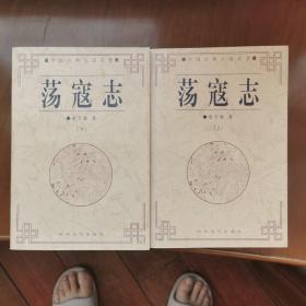 荡寇志——中国古典小说名著普及版书系