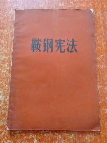 鞍钢宪法 32开毛像林题