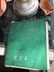 广东画家麦家速作品,速写本,一本,80年代汕头西堤和揭西等地