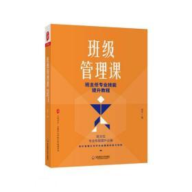 大夏书系·班级管理课:班主任专业技能提升教程