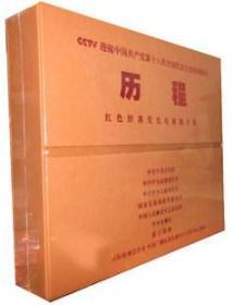 迎接中国共产党十八大 历程 红色经典党史电视剧合集 93DVD