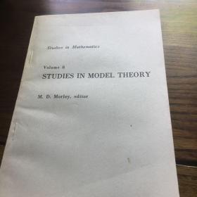 Studies in model theory 模型论研究