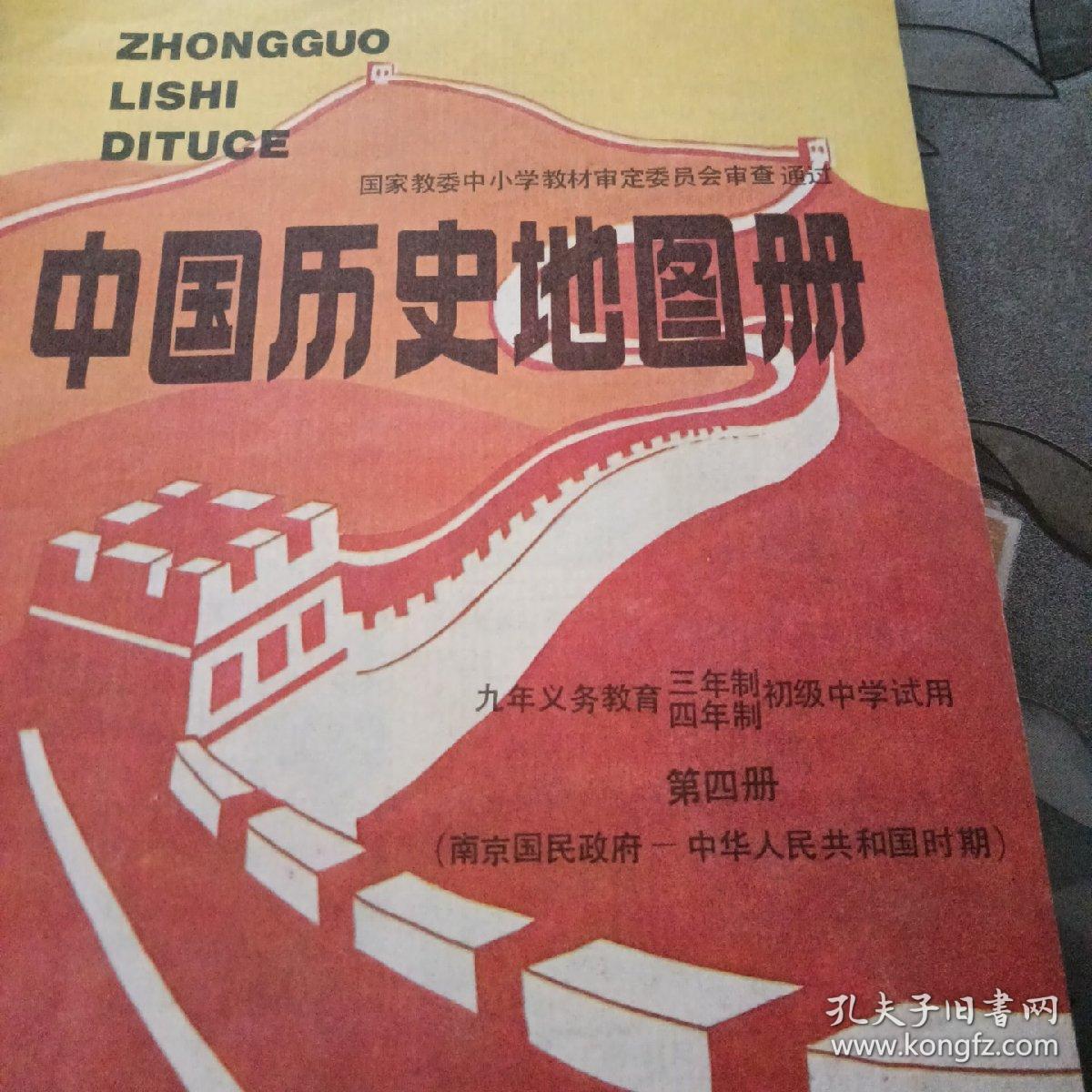 中国历史地图册(三年制,四年制初级中学试用)第四册