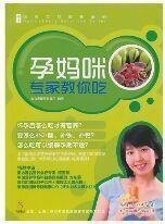 正版二手 孕妈咪专家教你吃 北京惠爱营养餐厅 广东人民出版社 9787218068596
