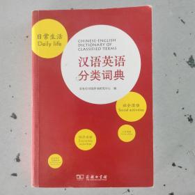 汉语英语分类词典
