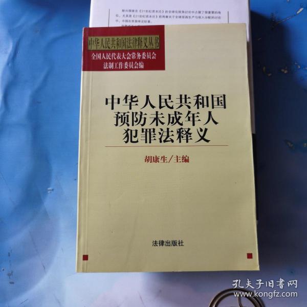 中华人民共和国预防未成年人犯罪法释义——中华人民共和国法律释义丛书