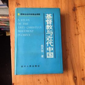 基督教与近代中国