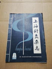 上海针灸杂志 1982年第3期