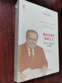 """最高法院的""""喜剧之王"""":安东宁·斯卡利亚大法官传(未拆封)"""