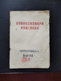 在莫斯科宣言和莫斯科声明的基础上团结起来 1963年一版一印