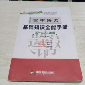高中语文全能知识手册高一高二高三通用