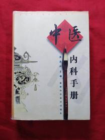 中医内科手册(精装护封)