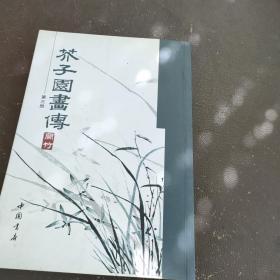 芥子园画传(第3册)