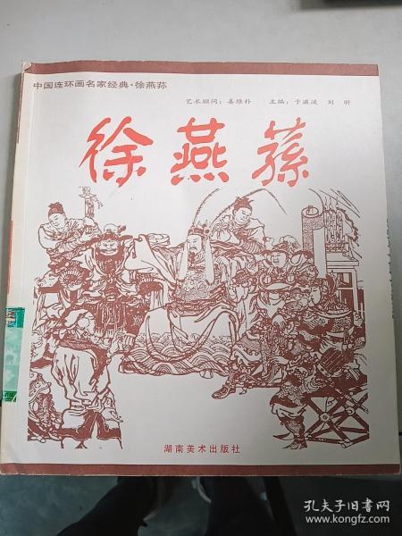 中国连环画名家经典.徐燕荪