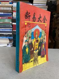 太乙数与断易大全(乙种):断易大全 好易必读 占卜奇书(1993年一版一印)