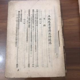土地改革重要文件选集
