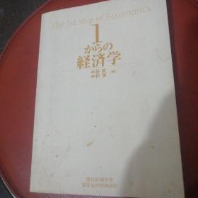 经济学1:日文