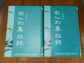 宋人→�e集���(上下) 精�b 1999年一版一印