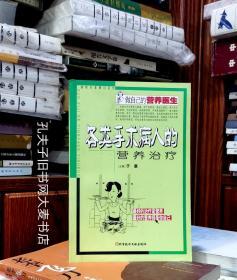 《各类手术病人的营养治疗》一版二印/附录:中国居民每日膳食中部分营养素适宜摄入量、食物营养成分含量表。