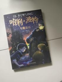 哈利·波特与魔法石【2018年第二版】