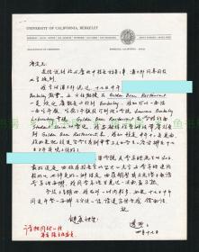 『超珍罕』诺贝尔化学奖得主 李远哲信札一通1页,1982年写,赠送同一上款之谢越宁教授信札1页