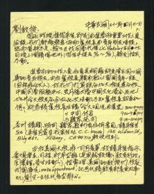 刘广定旧藏信札一批,刘忠光、邱尔德、金传春信札3通6页,1982年写,所谈均为虞兆中校长访美之事
