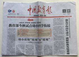 中国教育报 2021年 4月10日 星期六 第11395期 今日4版 邮发代号:1-10