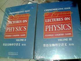 费恩曼物理学讲义 (第3卷)(英文版):第二.三卷·英文版