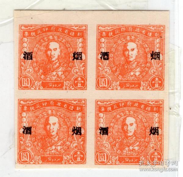 酒专题----民国印花税票-----1945年新疆发行蒋介石像印花税票,加盖